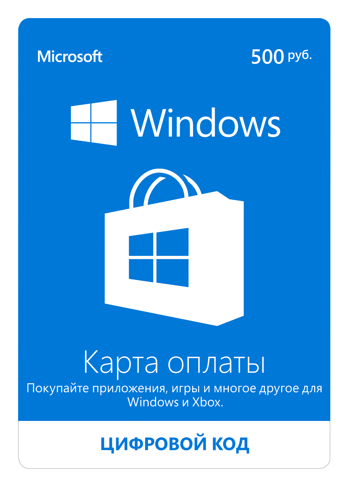 Карта оплаты Windows 500 Руб (Store Windows/Xbox Live)