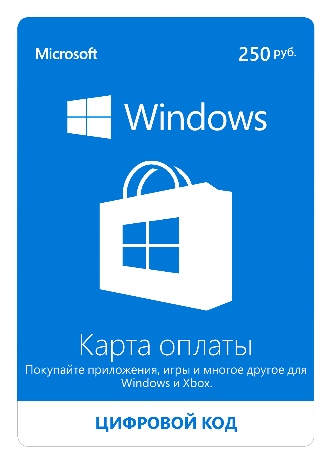Карта оплаты Windows 250 Руб (Store Windows/Xbox Live)