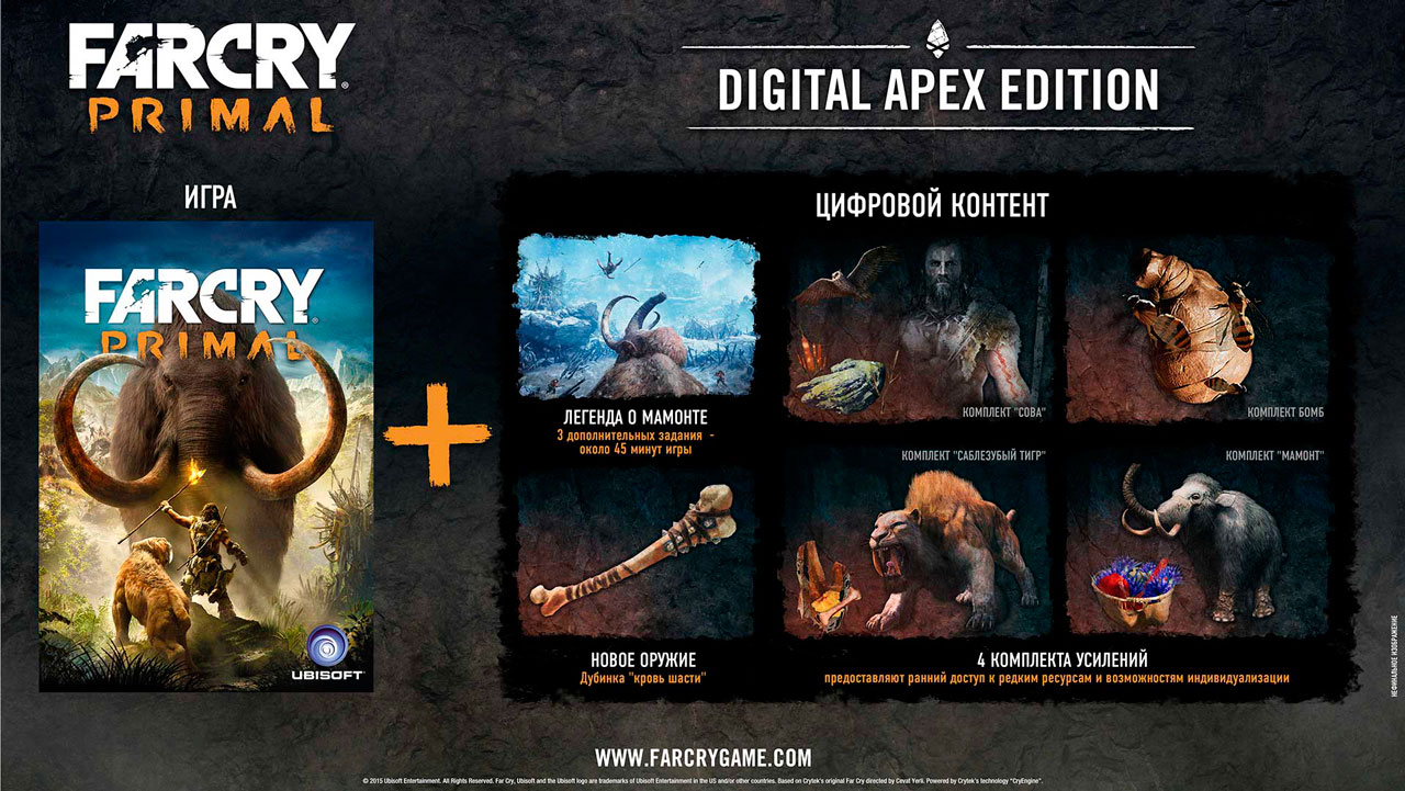 Far Cry Primal DIGITAL APEX EDITION(Uplay) +4 set