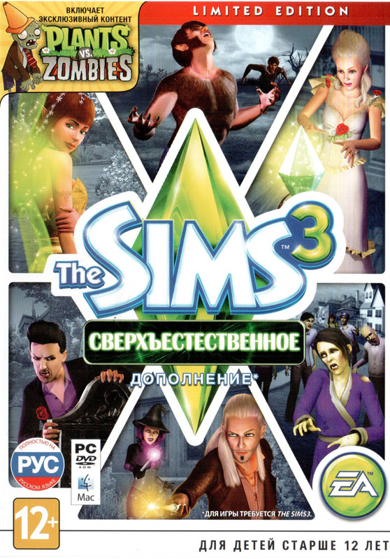 The Sims 3 Supernatural Supernatural + GIFT