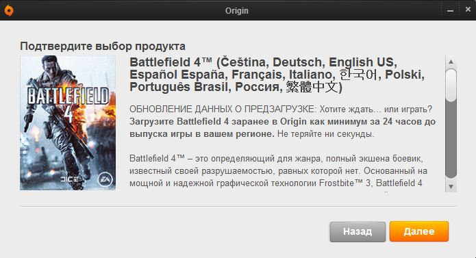 Battlefield 4  (Region Free / Multilang) + GIFTS