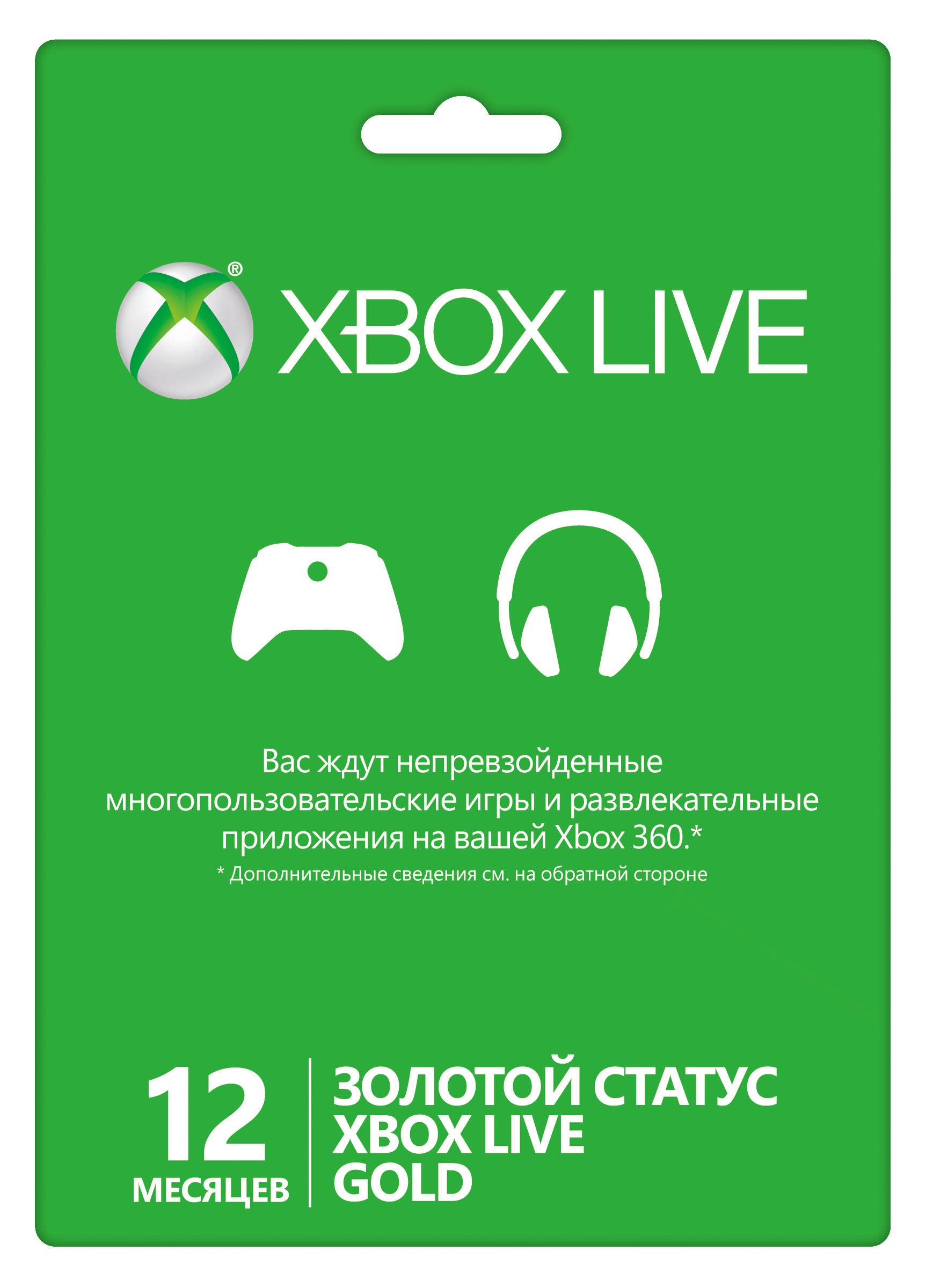 Xbox Live Gold - 12 Month Card 1 Year/365 days/ RU/EU