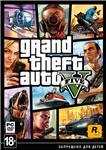 Grand Theft Auto V 5 +1 500 000 $ Multilang/Region Free