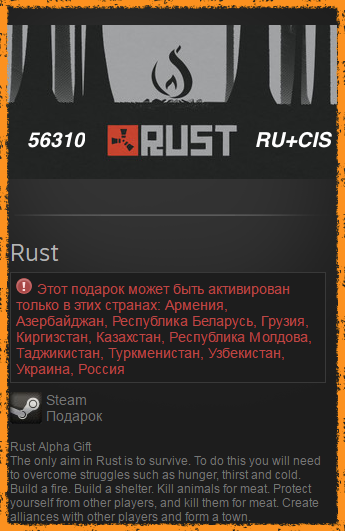 RUST Alpha (РАСТ) - STEAM GIFT [REGION RU/CIS]