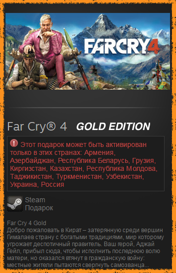 Far Cry 4 Gold Edition - STEAM GIFT [REGION RU/CIS]