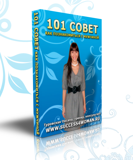 101 Council of dating men Dream (30% discount)