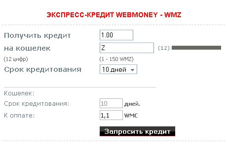 Credit Machine WebMoney - Module for Joomla 1.5