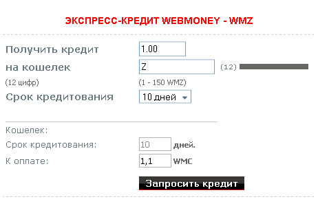 Credit automatic WebMoney - Module for Joomla 2.5