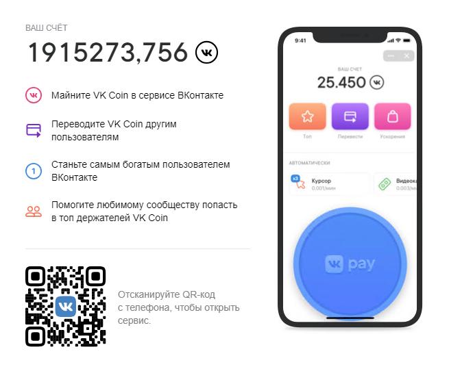 VKontakte VK Coins 1 000 000 [SALE | PURCHASE] 2019