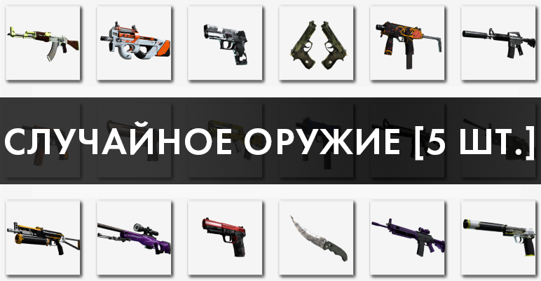 CS: GO - Random Weapon - discounts, bonuses / 5 pieces