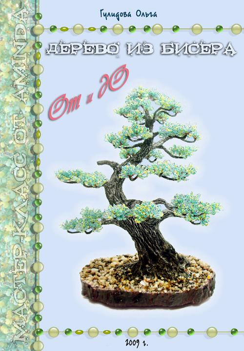 Tree of beads. From To