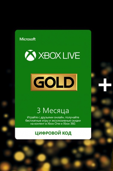 Xbox Live Gold - 3+1 месяца [RU/EU/US] 2019