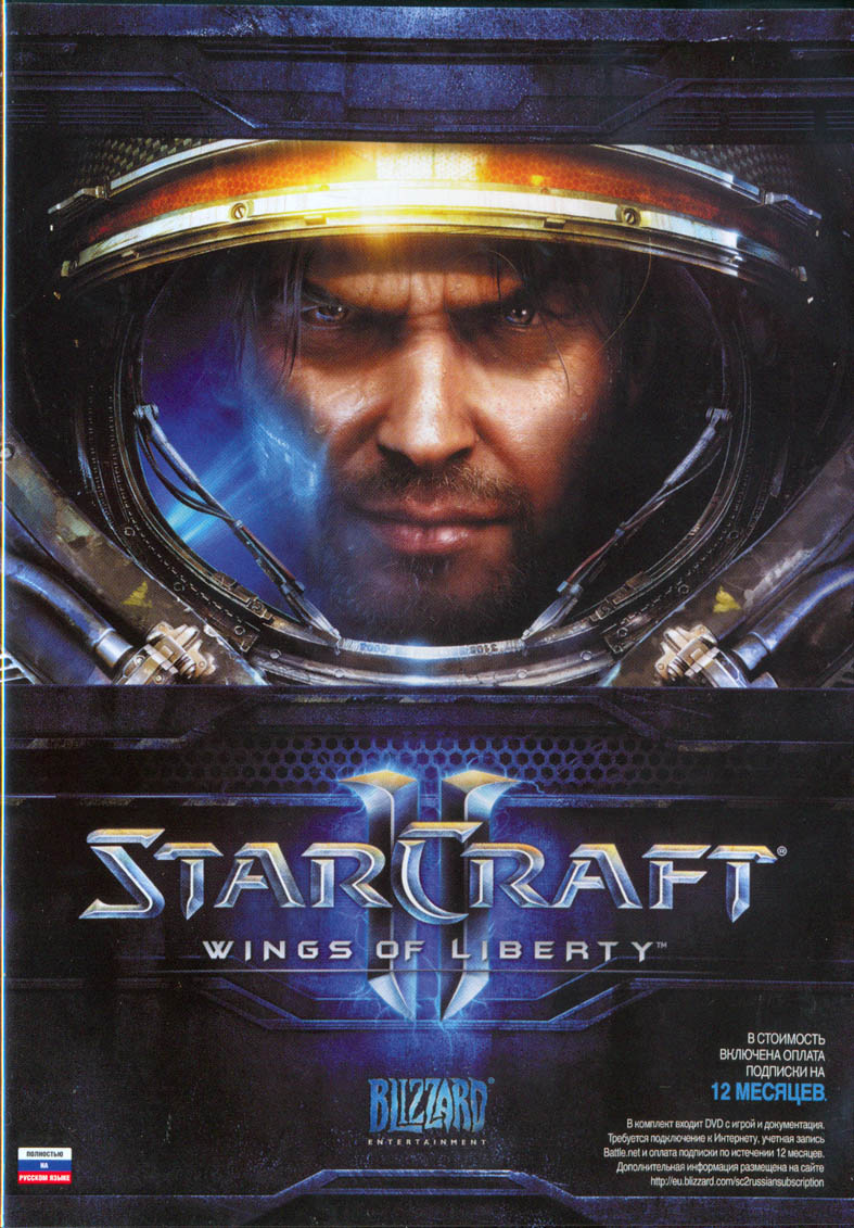 StarCraft 2: Wings of Liberty (1 год/RUS/Скан)+3 БОНУСА