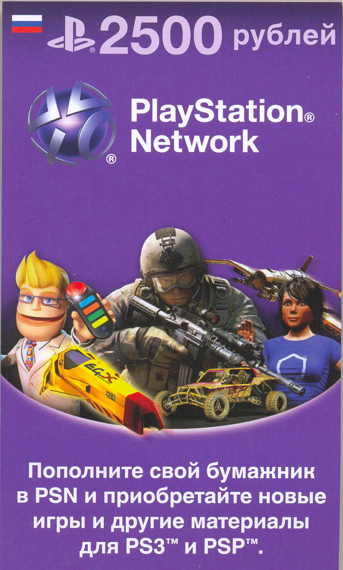 PLAYSTATION NETWORK 2500 РУБЛЕЙ RUS (СКАН) СКИДКИ