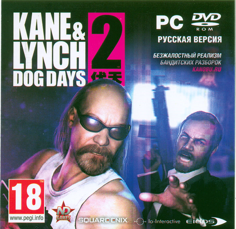 Kane & Lynch 2: Dog Days. (ND/Scan)