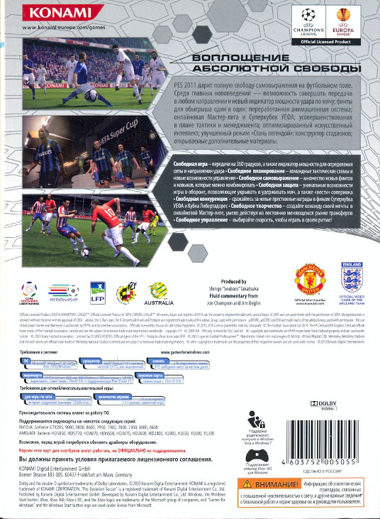 Pro Evolution Soccer 2011- CD-KEY - Konami (SCAN СРАЗУ)