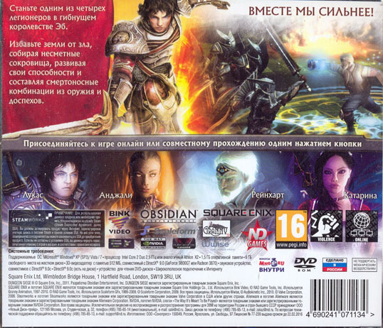 Dungeon Siege 3 (Steam \\ Scan) Scan directly