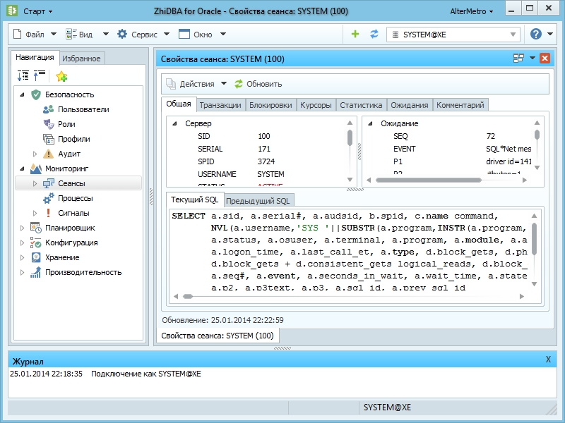 ZhiDBA for Oracle 2