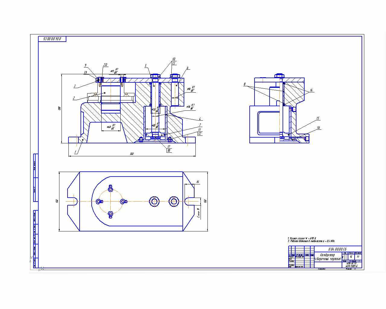 Thesis for the manufacture of parts - Flange