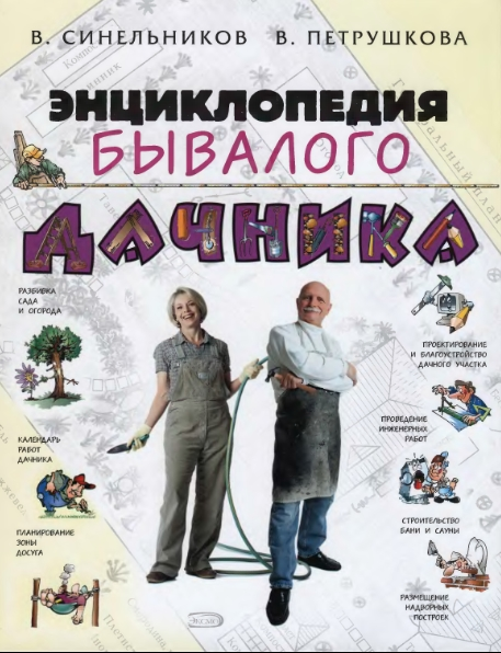 Encyclopedia seasoned gardeners. Sinelnikov. (2007)