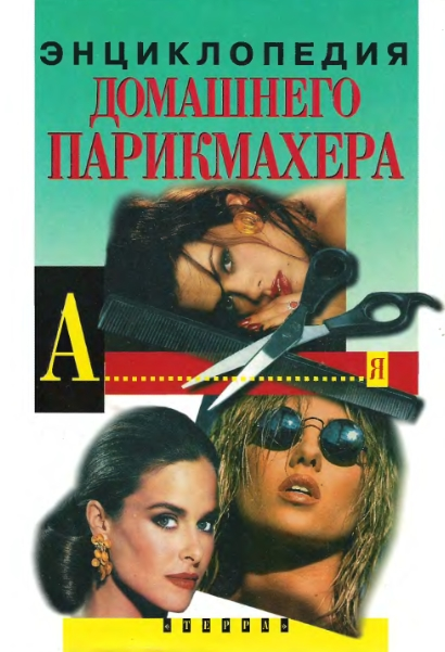 Encyclopedia home hairdresser. Marchenko. (1999)