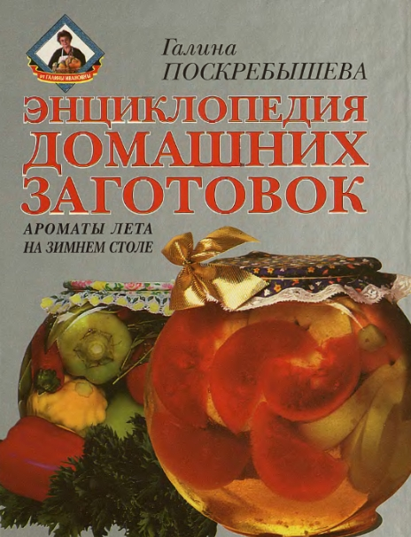 Encyclopedia of domestic preparations. Poskrebysheva. (