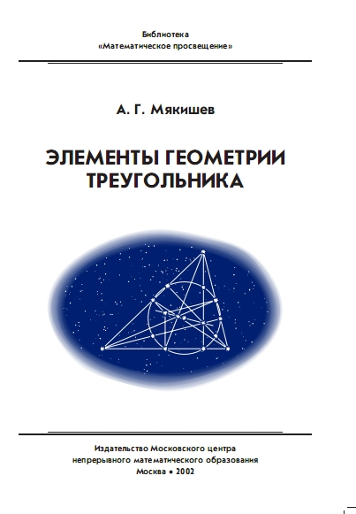 Elements of the geometry of the triangle. Myakishev.