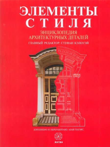 Encyclopedia of architectural details. Kelouey. (2006)