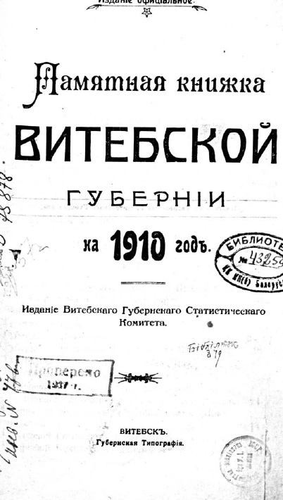 The memorial book of the Vitebsk province for 1910