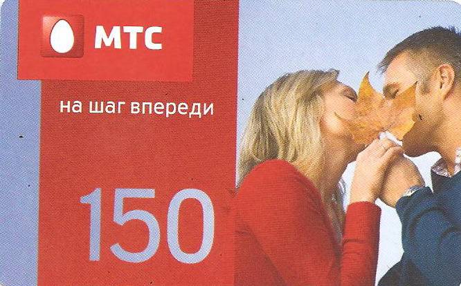 MTS 150 rub. Express payment cards.