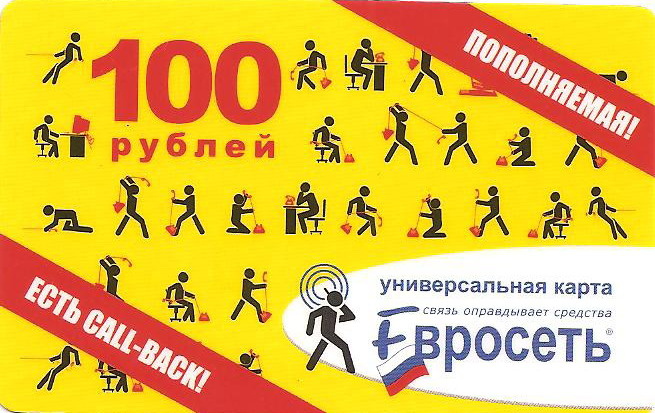 Phone card Euronetwork 100 rubles.