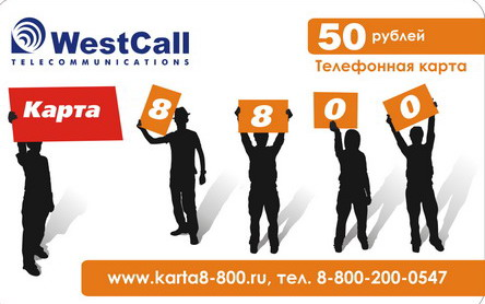 WestCall phone card 8-800