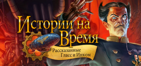 Clockwork Tales: Of Glass and Ink (Steam кл) RegionFree