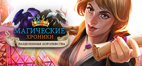 Chronicles of Magic: Divided Kingdoms (Steam ключ) ROW