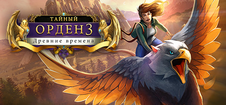 The Secret Order 3: Ancient Times (Steam ключ) ROW