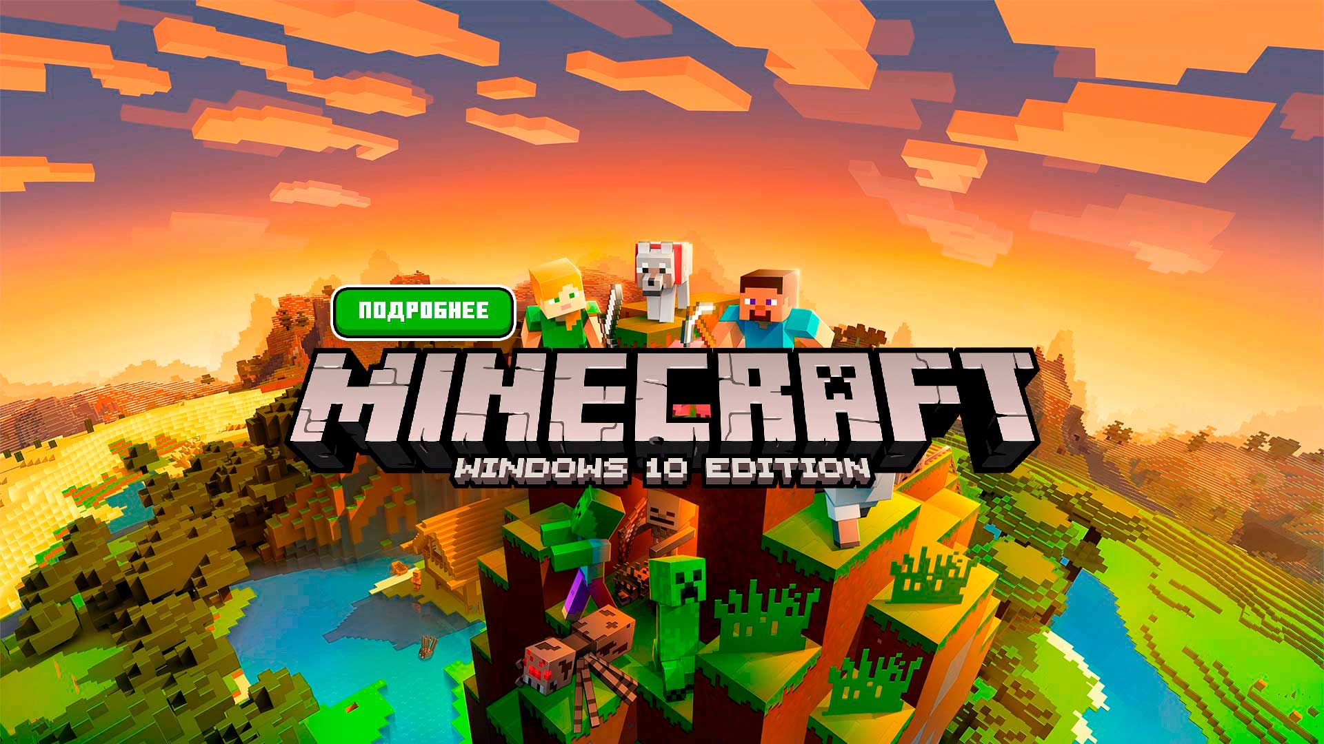 MINECRAFT WINDOWS 10 EDITION KEY GLOBAL CASHBAC