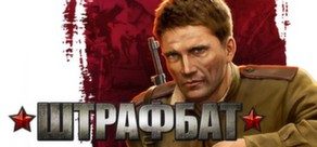 Men of War: Condemned Heroes / Штрафбат(Steam ключ)