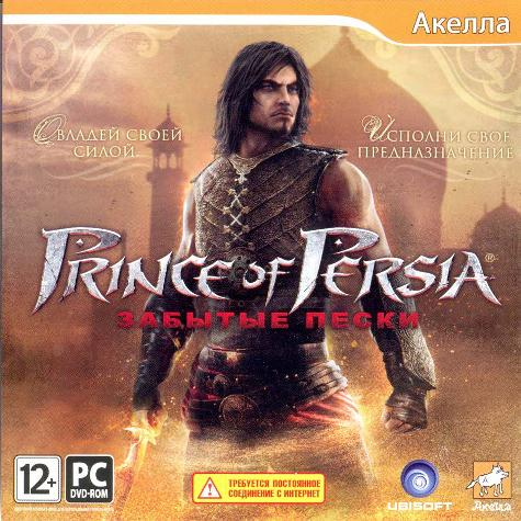 Prince of Persia The Forgotten Sands scan ISO Worldwide