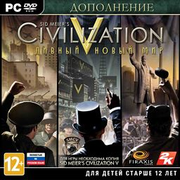 Civilization V 5: Brave New World DLC KEY