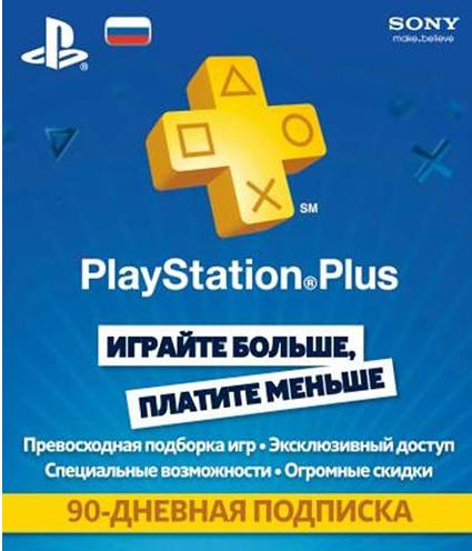 PlayStation Plus - 90 Days (RUS)