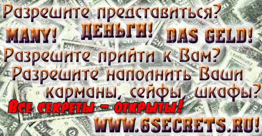 Full access to the site http://www.6secrets.ru (1 month)