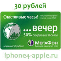 MegaFon Moscow: Happy Hours - Evening
