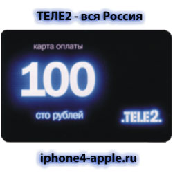 Tele2 (all Russia) - a voucher for 100 rubles.