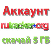 Buy Account RuTracker org - download 5 GB (excluding distribution