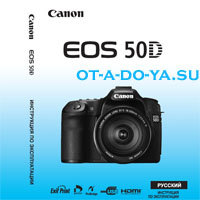 Guidelines for use of Canon EOS 50D