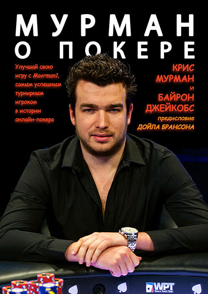 Moorman´s Book of Poker (Russian translation)