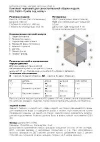 Drawings of furniture. Stand cleaning T60M (br. 60 cm)