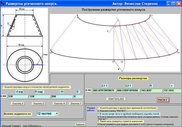 Program. Construction of a truncated cone sweep.