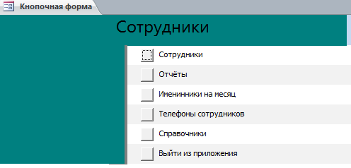 Code for downloading the file Sotrudniki.mdb