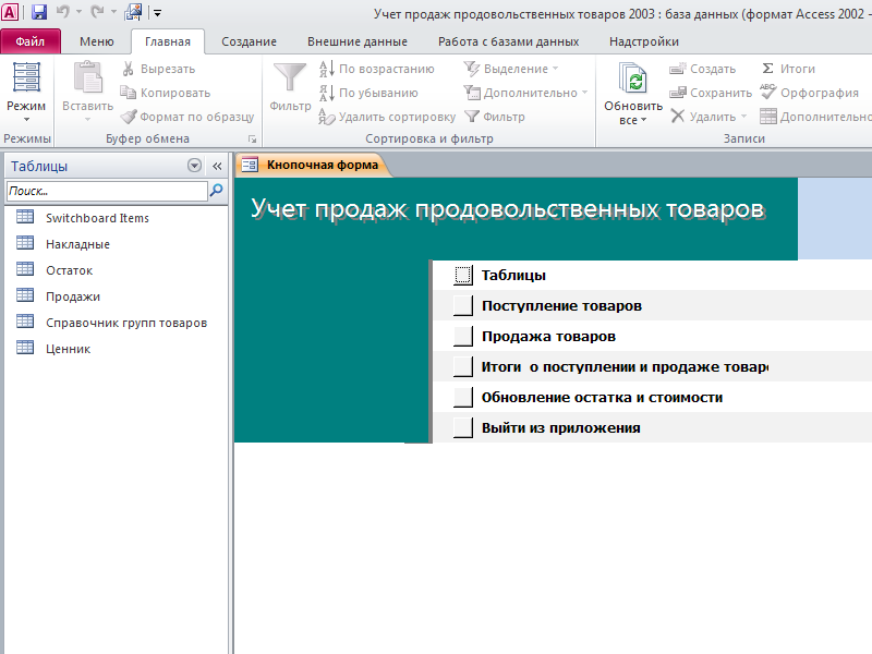 Code for Accounting for sales of food tovarov.mdb
